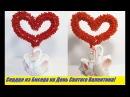Дерево Любви из Бисера Мастер Класс! Сердце из Бисера Своими Руками/ Heart of Beads!