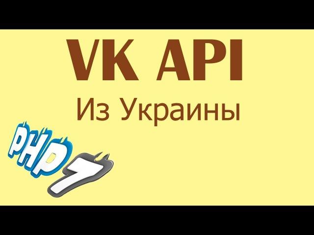Как работать с VK API из Украины