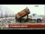 Специальный репортаж НТВ - Мусорные свалки Подмосковья. Елена Гришина.