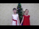поздравление Бутаковой Юли и Семышиной Полины 1 а класс
