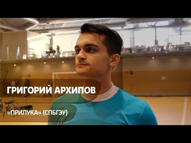 Григорий Архипов -