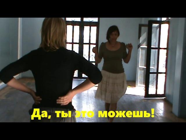 Женская техника в танго Два урока для начинающихClases de tango para principiantes