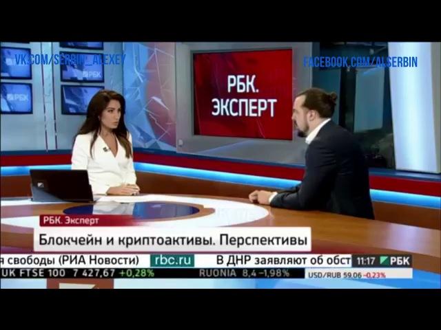 Криптовалюта на РБК август 2017 сооснователь криптобижри ЭКСМО про блокчейн ICO пр
