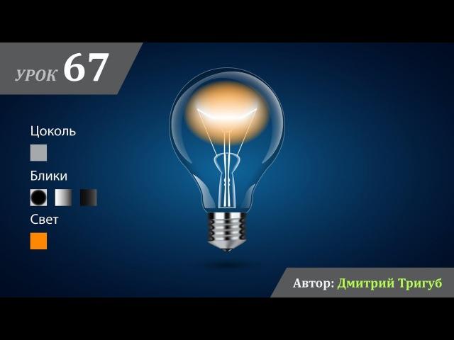 Уроки Adobe Illustrator. Урок №67 Как нарисовать лампочку в Adobe Illustrator