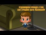 Машкины страшилки  1 сезон  22 серия