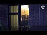 Караоке Упал последний лист из сериала Сваты-6