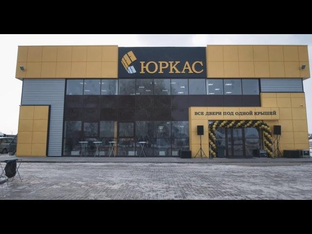 Открытие торгово логистического центра Юркас в Бресте