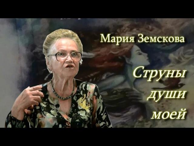 Мария Земскова.