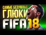 САМЫЙ ЧЕСТНЫЙ ТРЕЙЛЕР FIFA 18