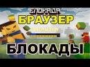Браузер для БЛОКАДЫ играть ВКонтакте