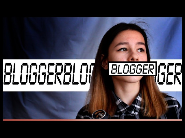 что делать, если ваш ребенок блогер? - Девочка с Севера