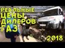 РЕАЛЬНЫЕ цены на ГАЗ официальных дилеров 2018