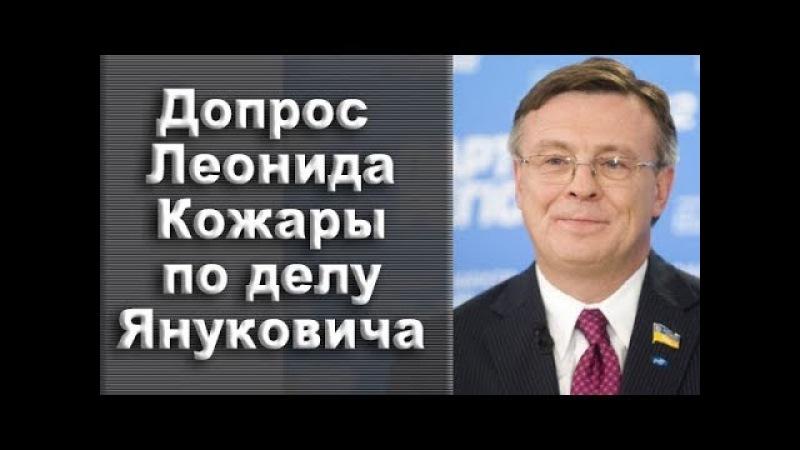 Допрос экс-главы МИД Леонида Кожары в суде по делу Януковича, 06.03.2018