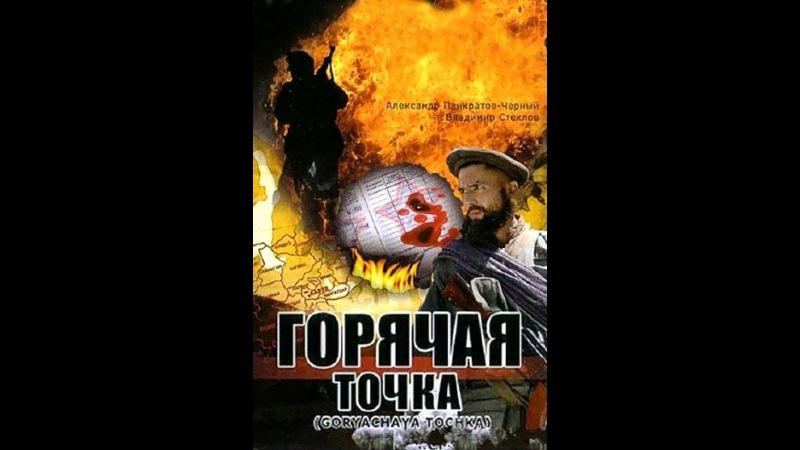 Горячая точка (1998)