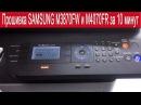 Инструкция Прошивка Samsung 3870FD M4070FR за 10 минут