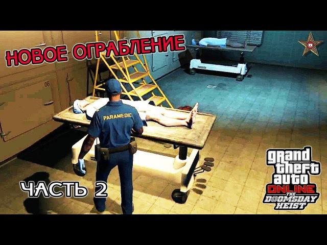 GTA ONLINE DLC СУДНЫЙ ДЕНЬ - НОВОЕ ОГРАБЛЕНИЕ / ЧАСТЬ 2 (GTA ONLINE DOOMSDAY HEIST)