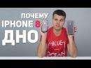 Почему iPhone 8 ДНО