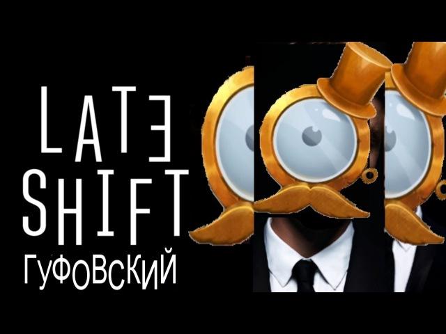 Гуфовский в LATE SHIFT