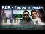 КДК - Город и туман (Kavabanga Depo Kolibri) На пианино Synthesia разбор Как играть Урок