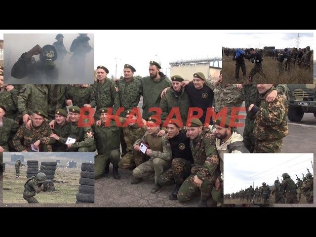 Спецназ гвардии: экзамен на оливковый берет. 17.11.2017, В казарме