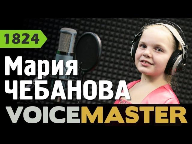 Мария Чебанова – Ангел летит (Непоседы)