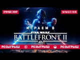Играем в Star Wars: Battlefront 2