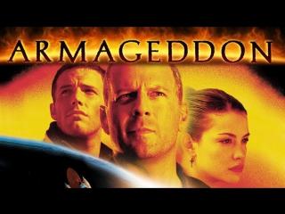 Армагеддон (1998) Перевод Визгунова VHS