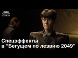 """Спецэффекты в """"Бегущем по лезвию 2049"""""""