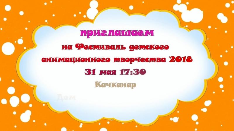 МУЛЬТИ ПУЛЬТИ