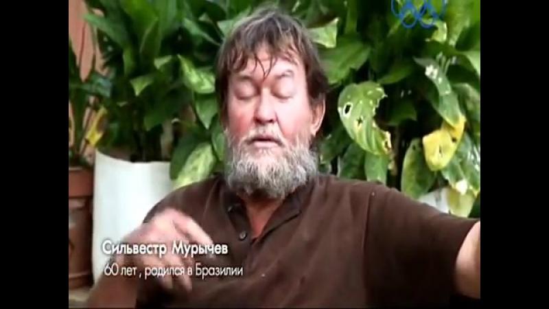 Магия приключений. Русские староверы в Боливии