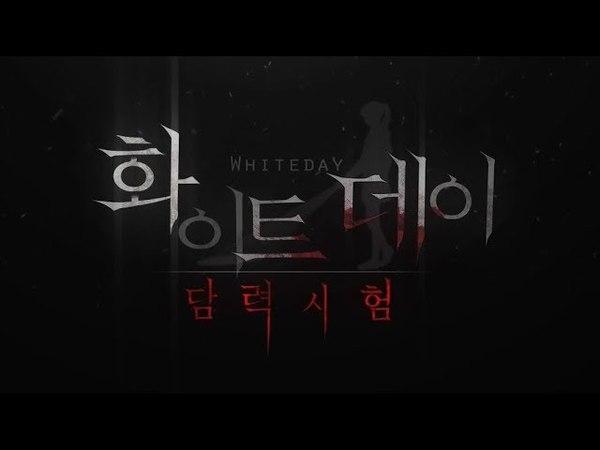 서울 VR/AR EXPO 화이트데이 담력시험 플레이 영상