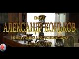 ПОЁТ АЛЕКСАНДР КОНЬКОВ (А. ВЕРТИНСКИЙ)ВЕЧЕРА РОМАНСА В БЕЛОУСОВСКОМ ПАРКЕ 28.01.2018. г. ТУЛА