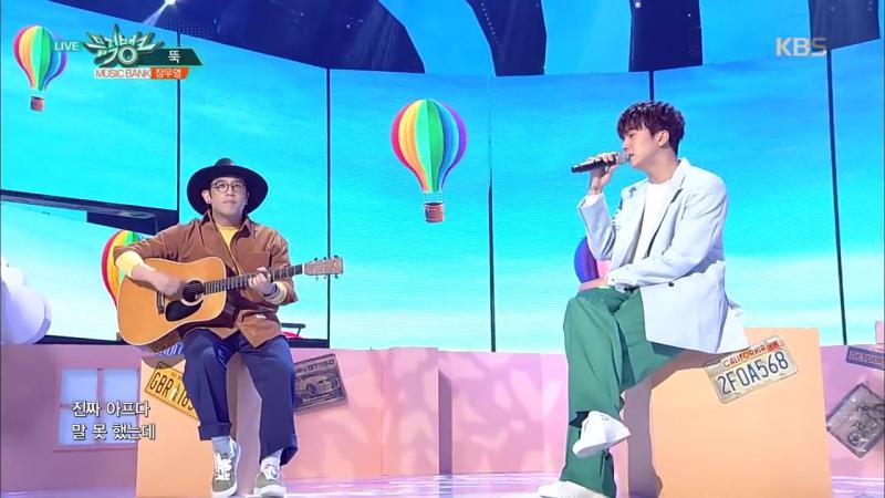 [ KBS Music Bank ] 180119 Jang Wooyoung - 뚝