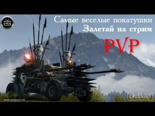 Crossout | Папки разносят песочницу | PVP | Gameplay