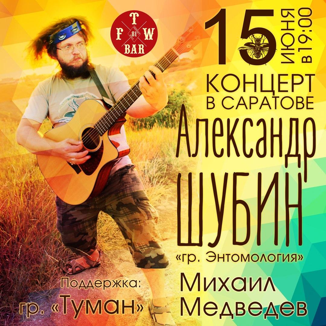 Афиша Саратов Александр Шубин в Саратове. 15.06.2018