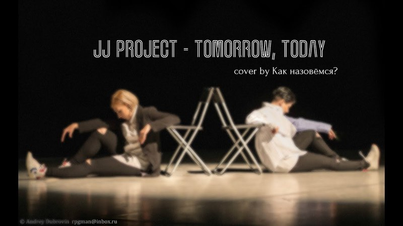 JJ Project - Tomorrow, Today cover by Как назовёмся?