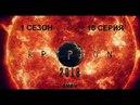 Обзор сериала Криптон 1 сезон 10 серия