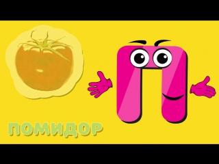 Весёлая азбука, буква П. Развивающие мультики для детей