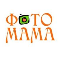 """Логотип ФОТОСТУДИЯ """"ФОТОМАМА"""" Детская и Семейная"""