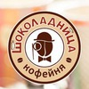 Шоколадница Ханты-Мансийск