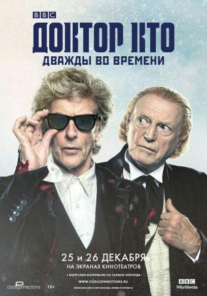 Афиша Тольятти Доктор кто: Дважды во времени в Тольятти