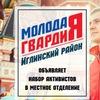 """""""МОЛОДАЯ ГВАРДИЯ"""" в Иглинском районе"""