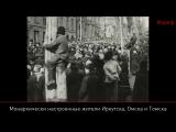 100 фактов о 1917. Как революцию встретили жители Сибири