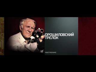 Ворошиловский стрелок 21 октября на РЕН ТВ