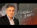 Человек и закон с Алексеем Пимановым | 15.12.2017