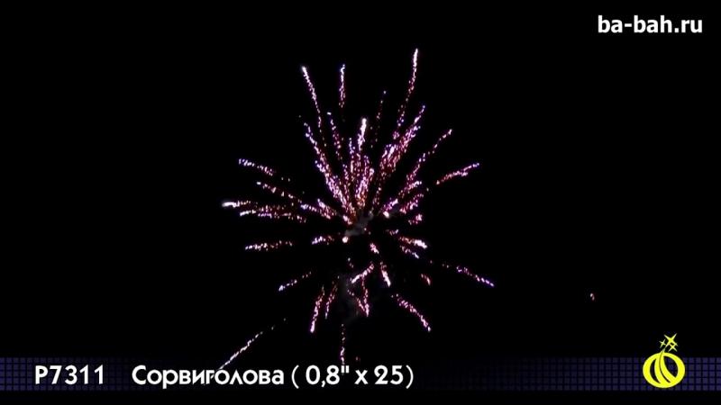 Фейерверк Сорвиголова (0,8 х 25)