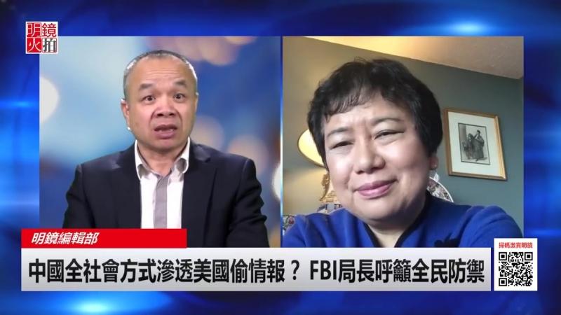 直播:中國全社會方式滲透美國偷情報 ?FBI局長呼籲全民防禦(《明鏡編輯部》第212期) - YouTube