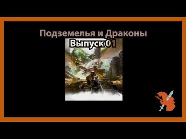 Подземелья и Драконы. Выпуск 1.