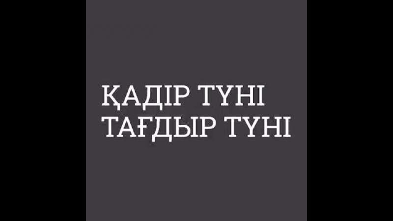 Кадир туни Тагдыр туни
