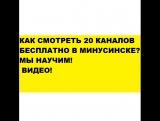 20 каналов бесплатно пожизненно в Минусинске и районах края